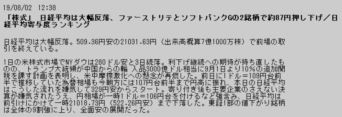 f:id:yoimonotachi:20190802134750p:plain