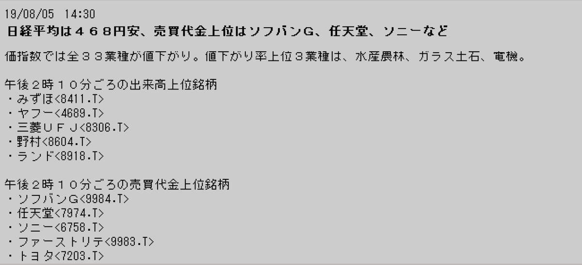 f:id:yoimonotachi:20190805143334p:plain