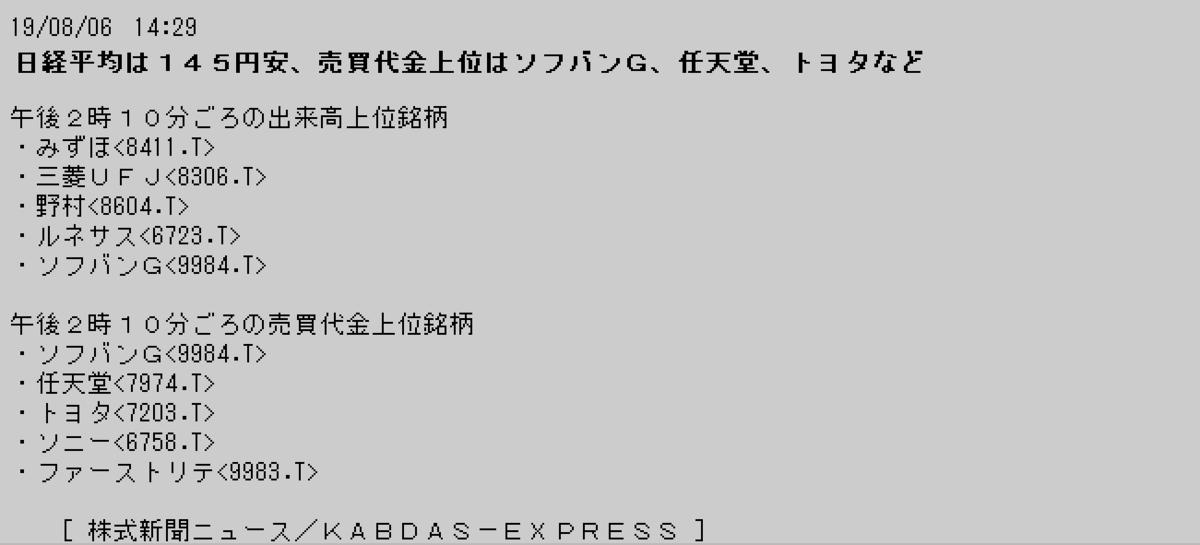 f:id:yoimonotachi:20190806144414p:plain
