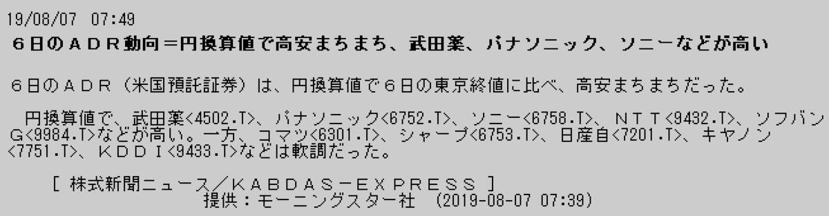 f:id:yoimonotachi:20190807090413p:plain