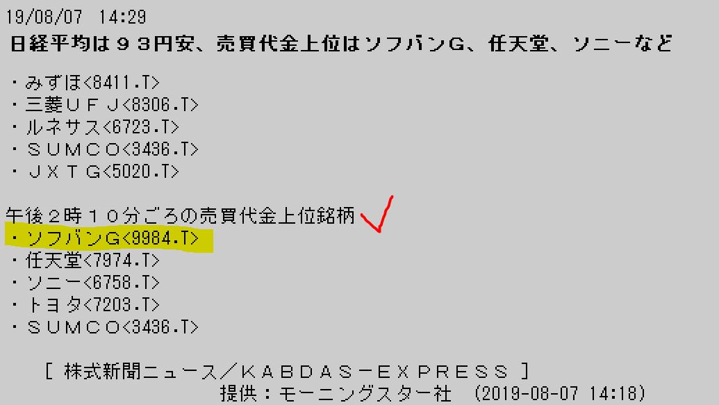 f:id:yoimonotachi:20190807144040p:plain