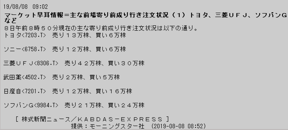 f:id:yoimonotachi:20190808090345p:plain