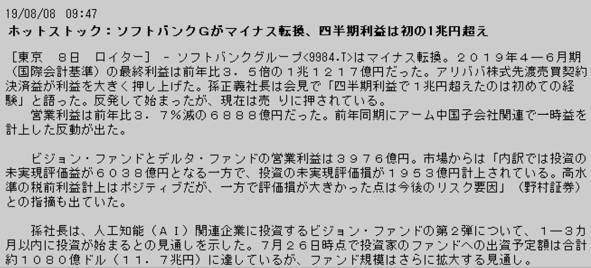 f:id:yoimonotachi:20190808100930p:plain