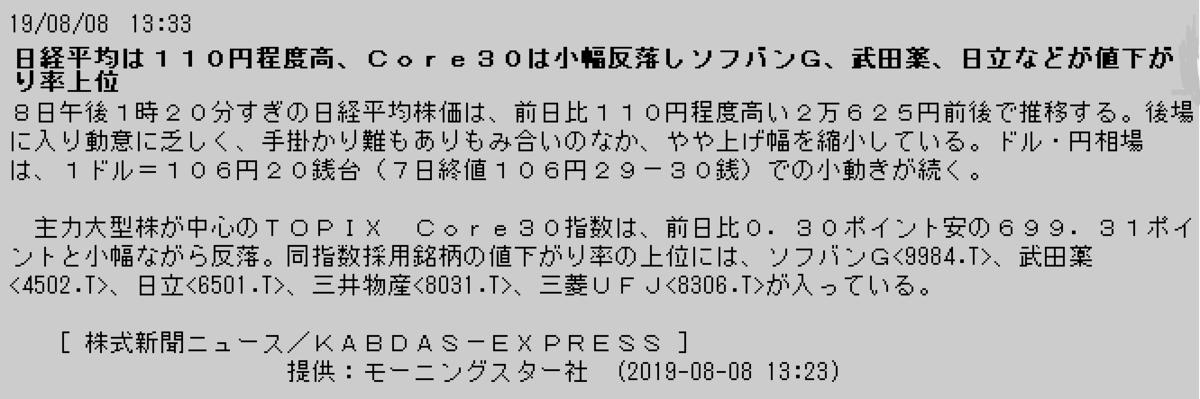 f:id:yoimonotachi:20190808134356p:plain
