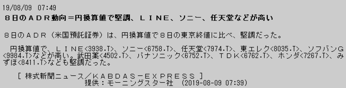 f:id:yoimonotachi:20190809090809p:plain