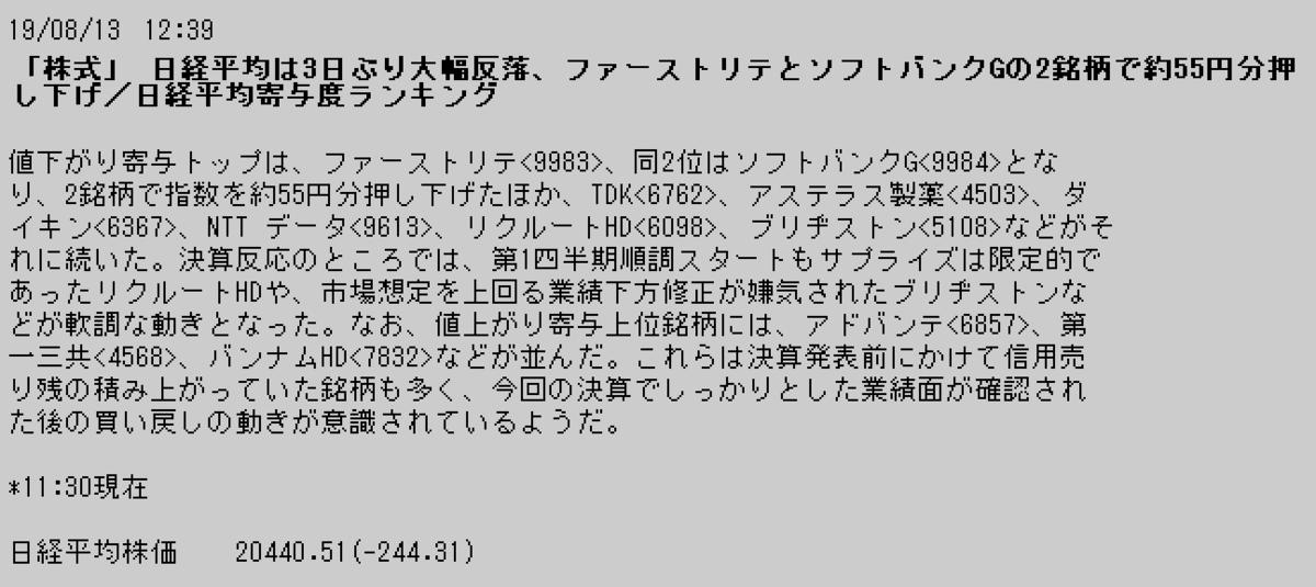 f:id:yoimonotachi:20190813143642p:plain