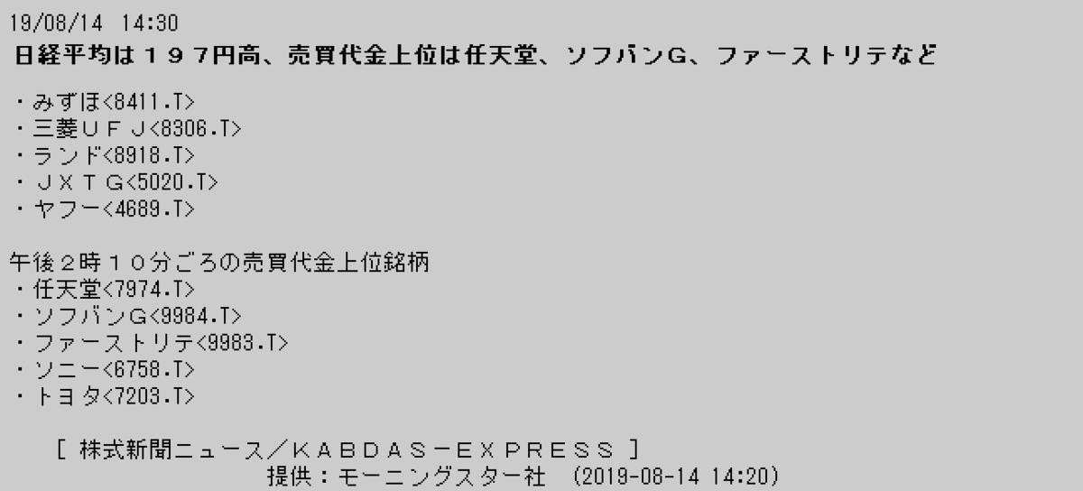 f:id:yoimonotachi:20190814144738p:plain