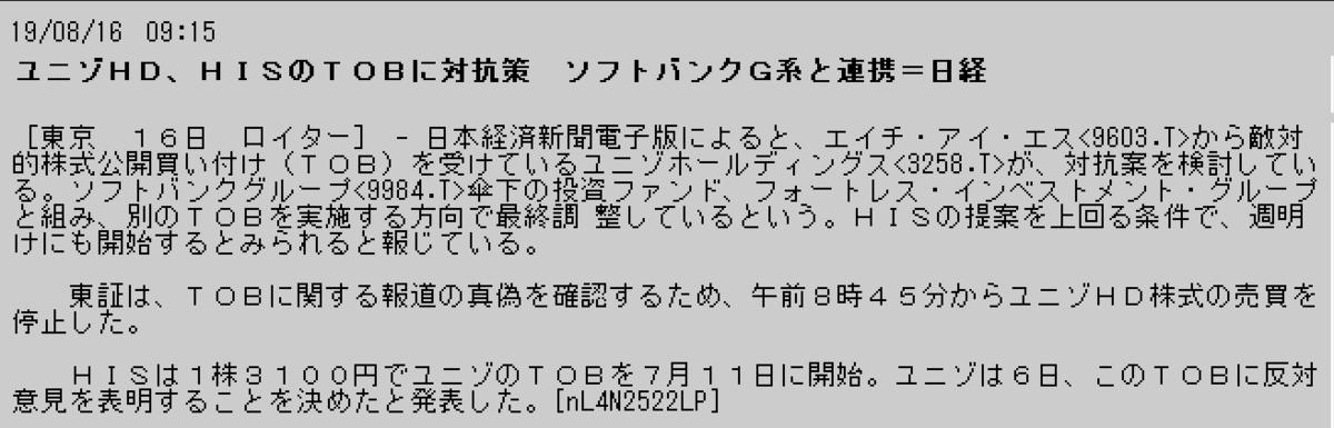 f:id:yoimonotachi:20190816091752p:plain