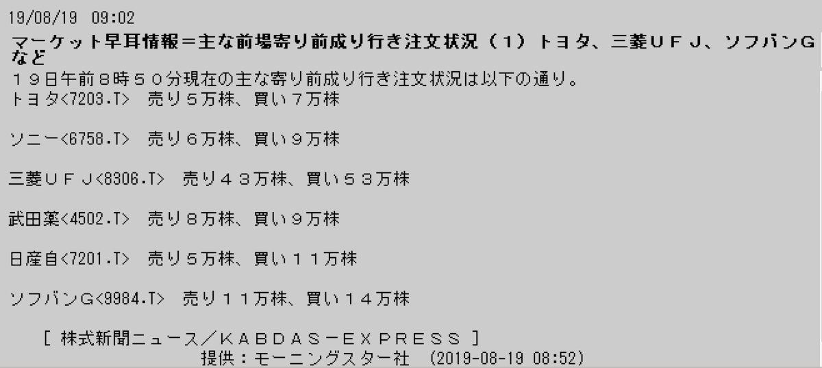 f:id:yoimonotachi:20190819090441p:plain