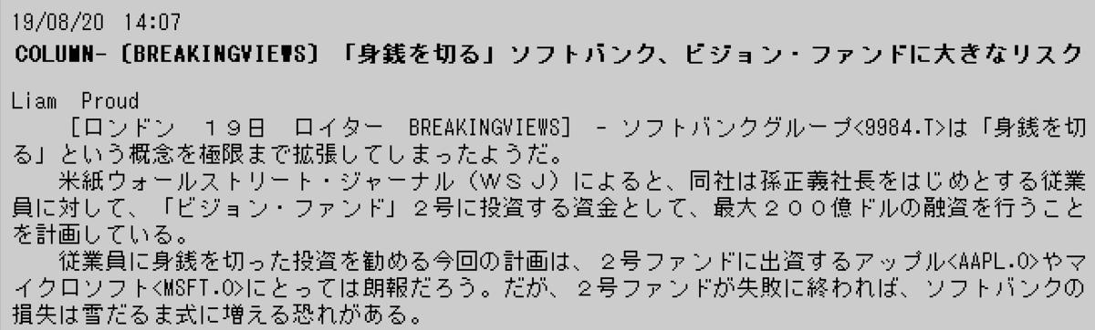f:id:yoimonotachi:20190820143101p:plain