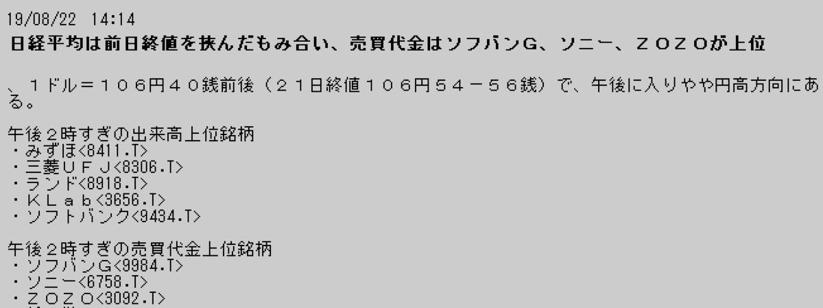 f:id:yoimonotachi:20190822141744p:plain