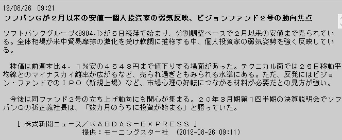 f:id:yoimonotachi:20190826093025p:plain