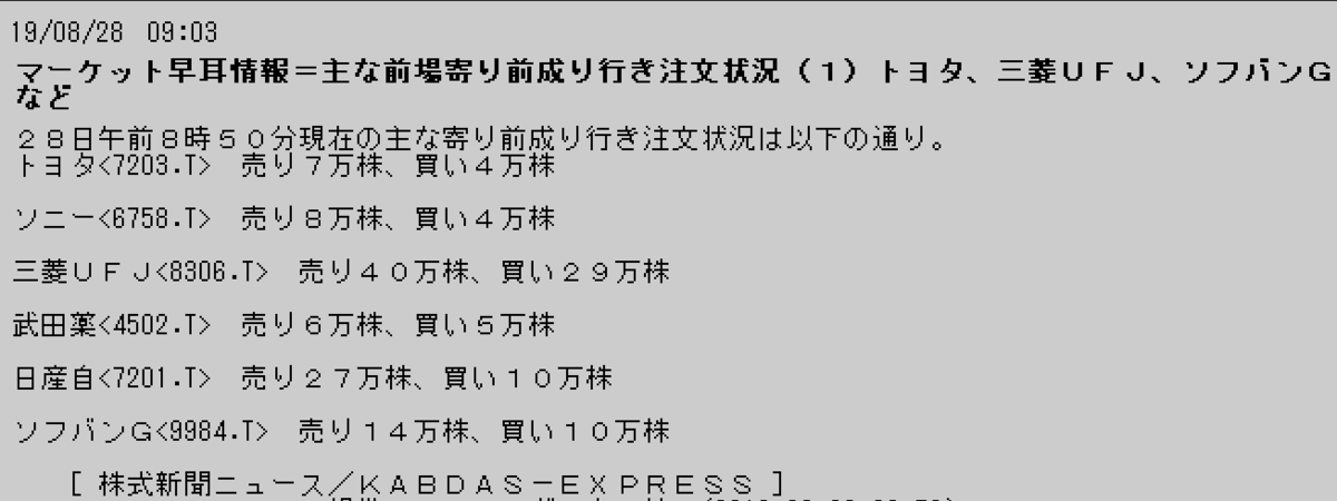 f:id:yoimonotachi:20190828090852p:plain