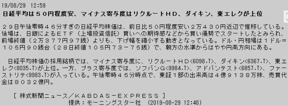 f:id:yoimonotachi:20190829141220p:plain