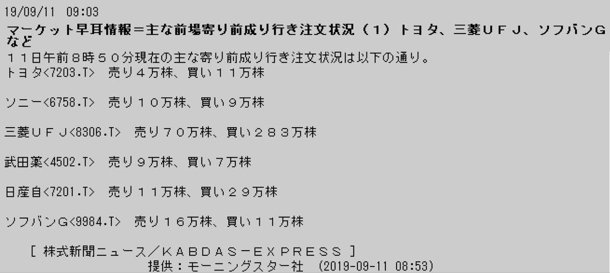 f:id:yoimonotachi:20190911090530p:plain