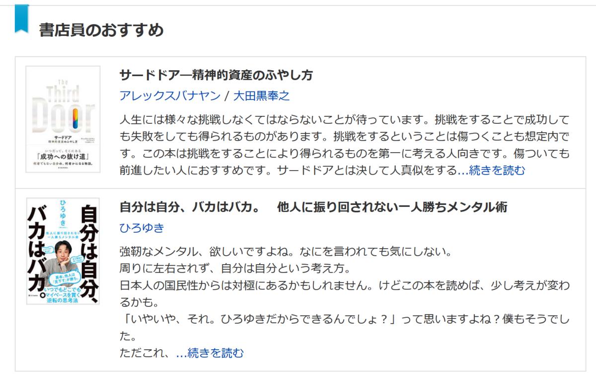 f:id:yoimonotachi:20190914124150p:plain