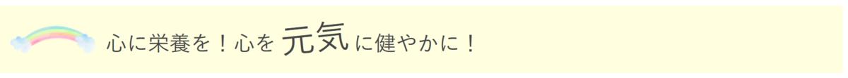 f:id:yoimonotachi:20190916112051p:plain
