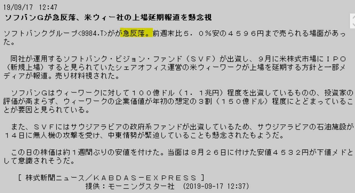 f:id:yoimonotachi:20190917142550p:plain