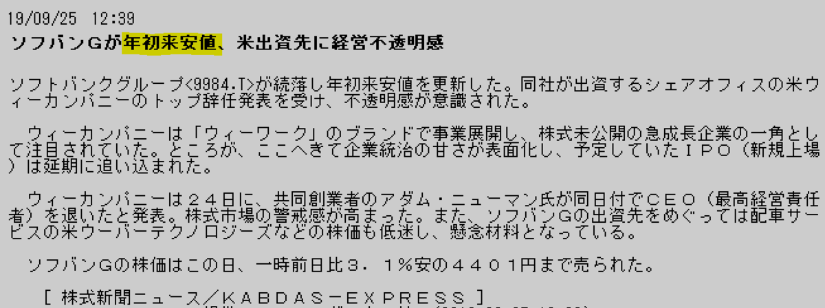 f:id:yoimonotachi:20190925141831p:plain