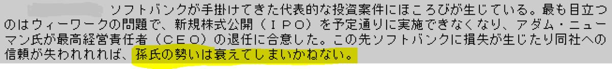 f:id:yoimonotachi:20190926093643p:plain