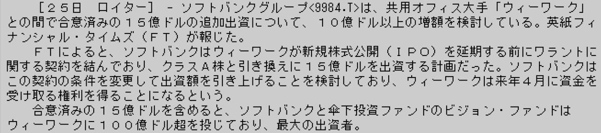 f:id:yoimonotachi:20190926141840p:plain