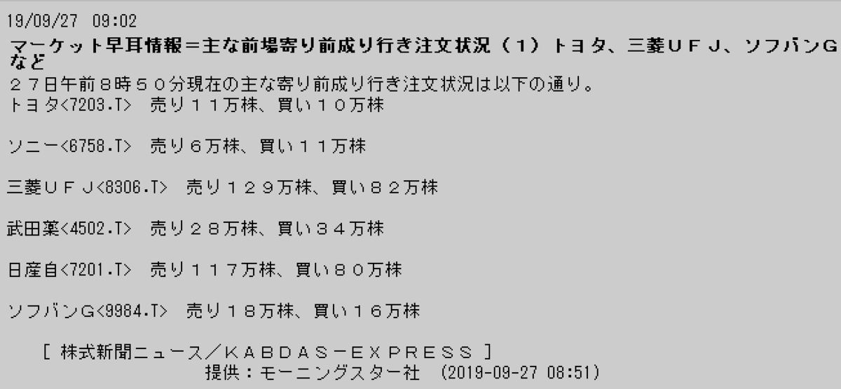 f:id:yoimonotachi:20190927090440p:plain