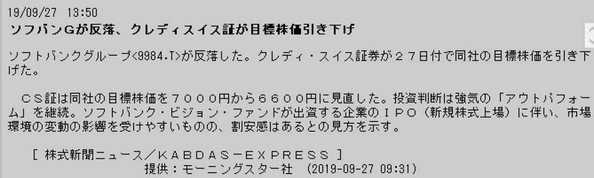 f:id:yoimonotachi:20190927140034p:plain