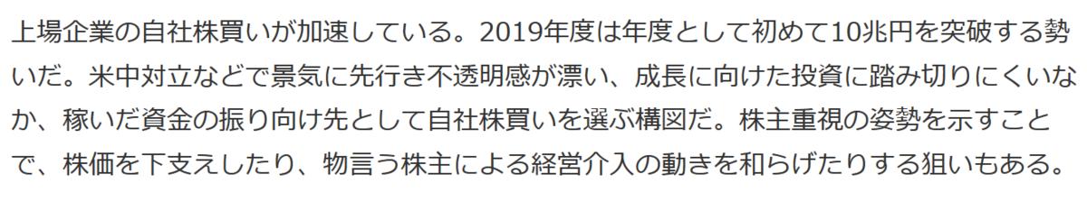 f:id:yoimonotachi:20190930084559p:plain