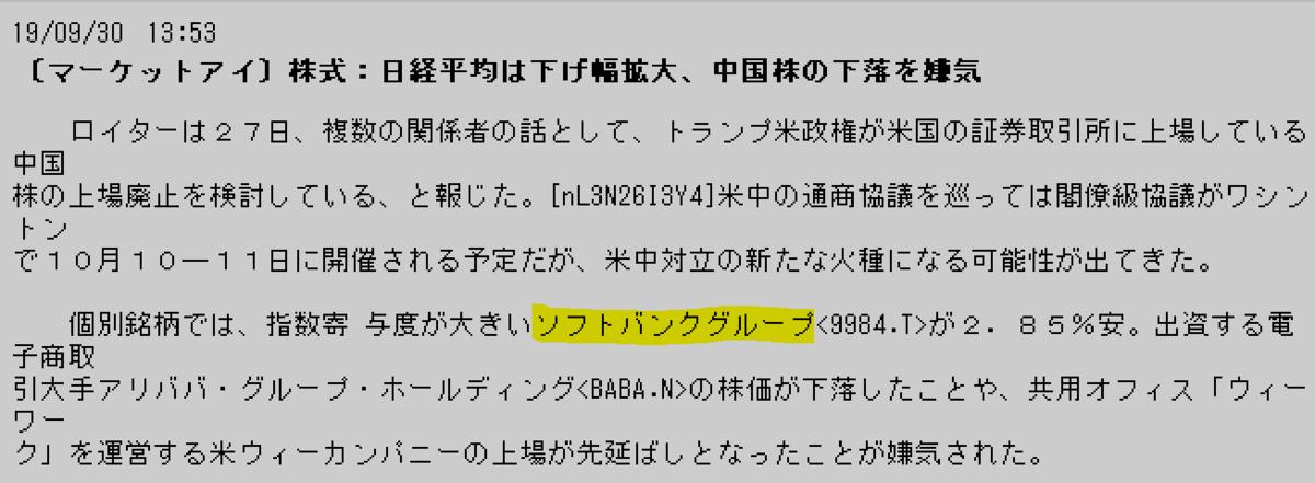f:id:yoimonotachi:20190930141144p:plain