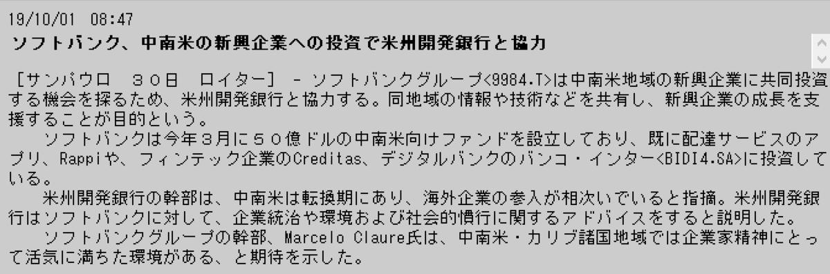 f:id:yoimonotachi:20191001090527p:plain