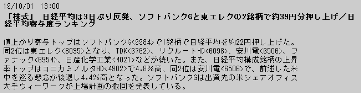 f:id:yoimonotachi:20191001142817p:plain