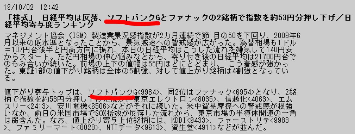 f:id:yoimonotachi:20191002142136p:plain