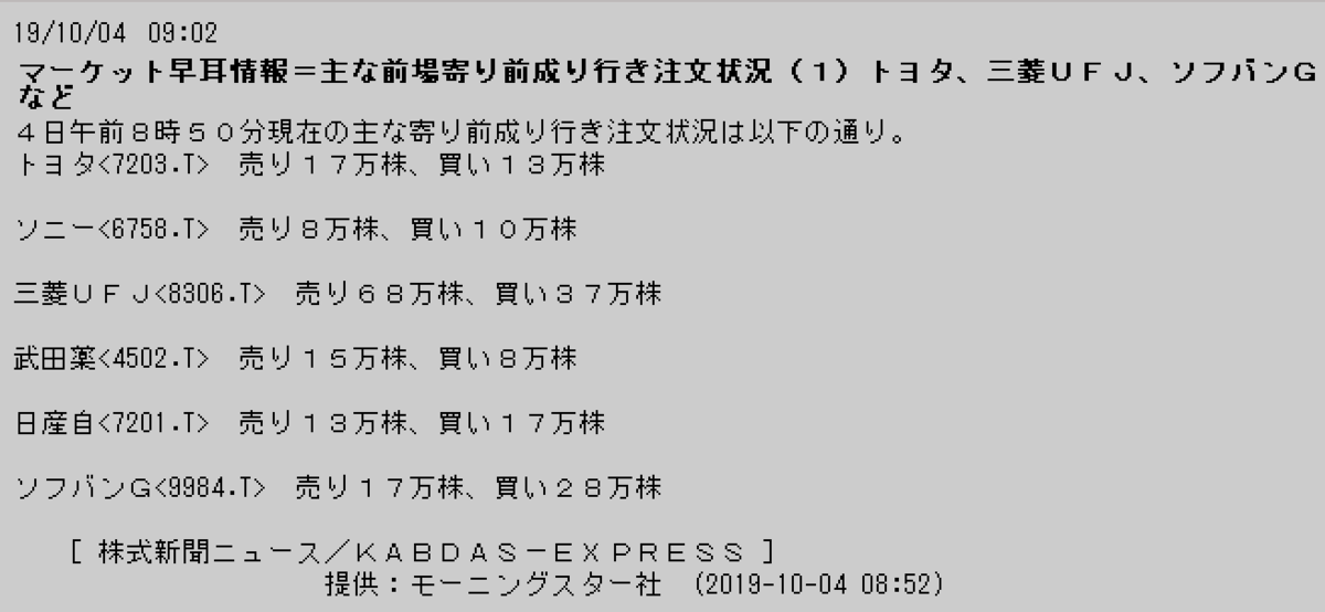 f:id:yoimonotachi:20191004090443p:plain
