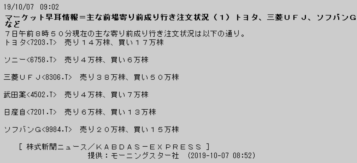 f:id:yoimonotachi:20191007090512p:plain