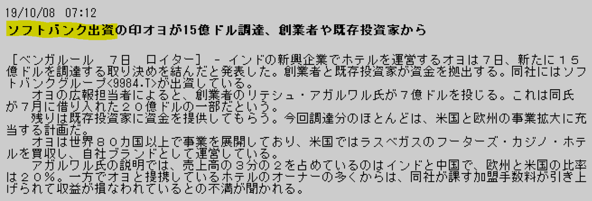 f:id:yoimonotachi:20191008090422p:plain