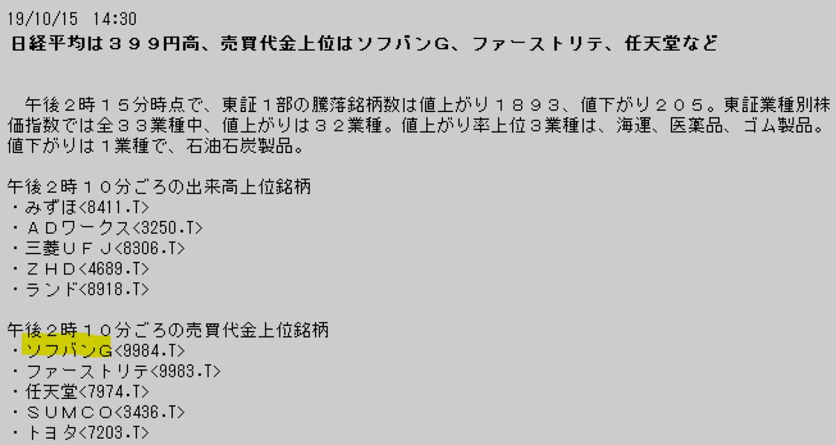 f:id:yoimonotachi:20191015143344p:plain