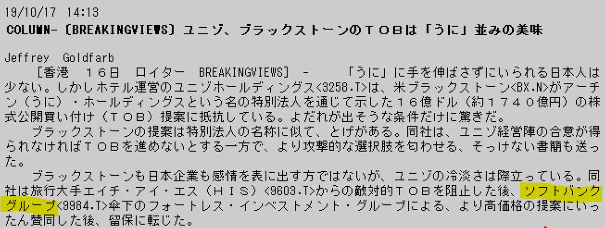 f:id:yoimonotachi:20191017141601p:plain