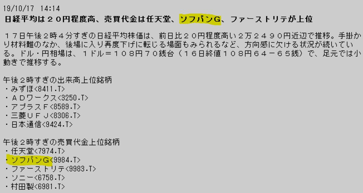 f:id:yoimonotachi:20191017141808p:plain