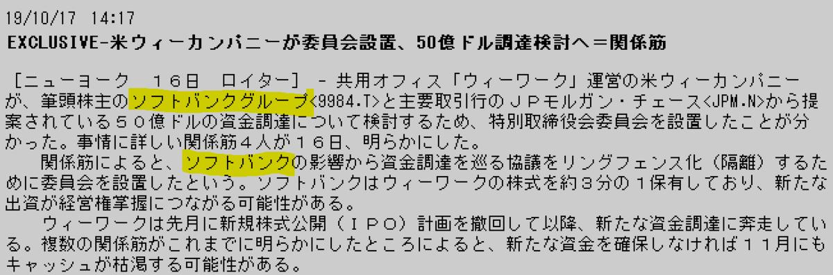 f:id:yoimonotachi:20191017142022p:plain