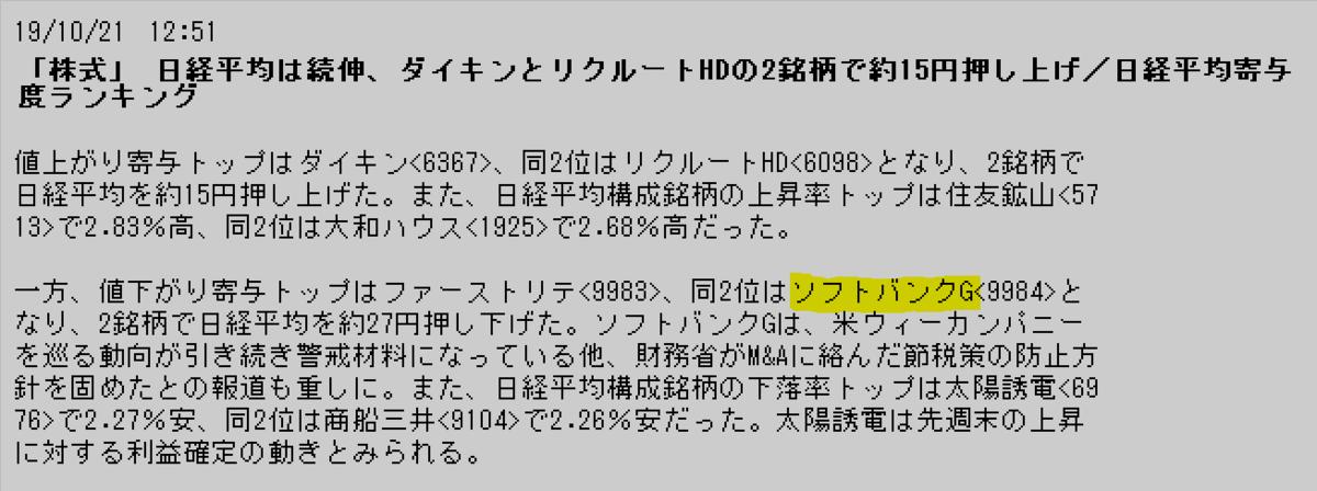 f:id:yoimonotachi:20191021130426p:plain