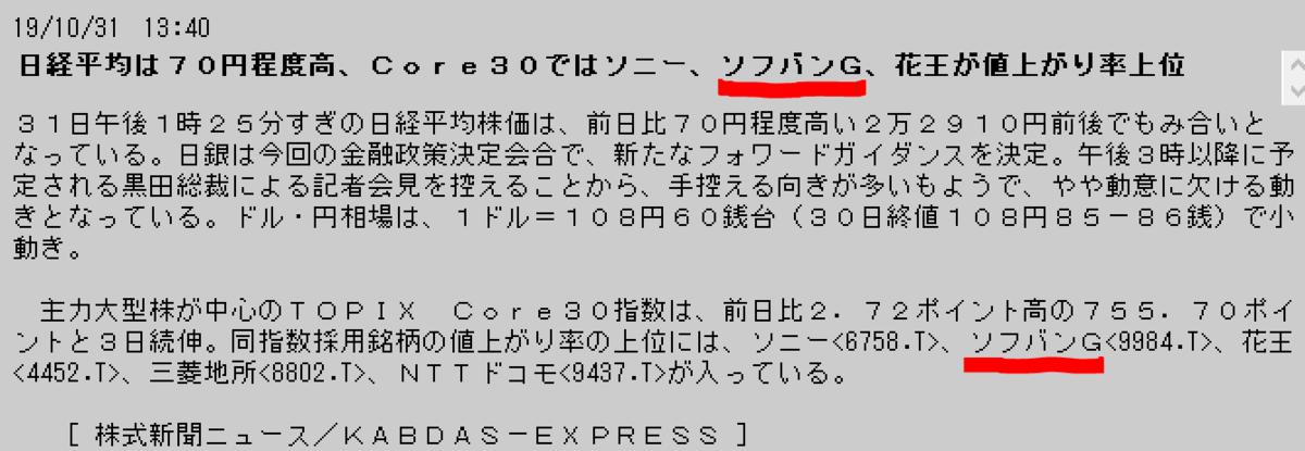 f:id:yoimonotachi:20191031140246p:plain