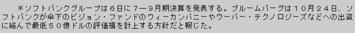 f:id:yoimonotachi:20191106144529p:plain