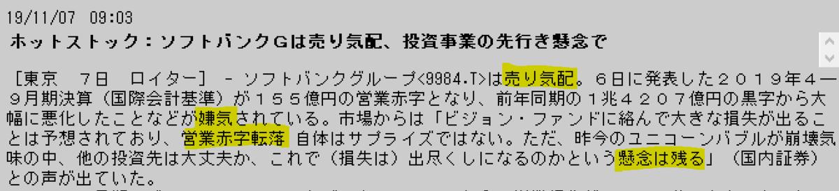 f:id:yoimonotachi:20191107090854p:plain