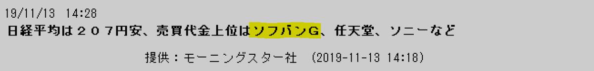f:id:yoimonotachi:20191113143648p:plain