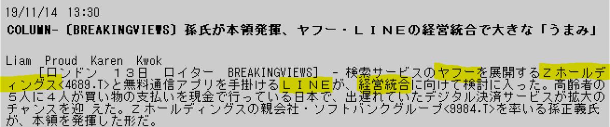 f:id:yoimonotachi:20191114141116p:plain