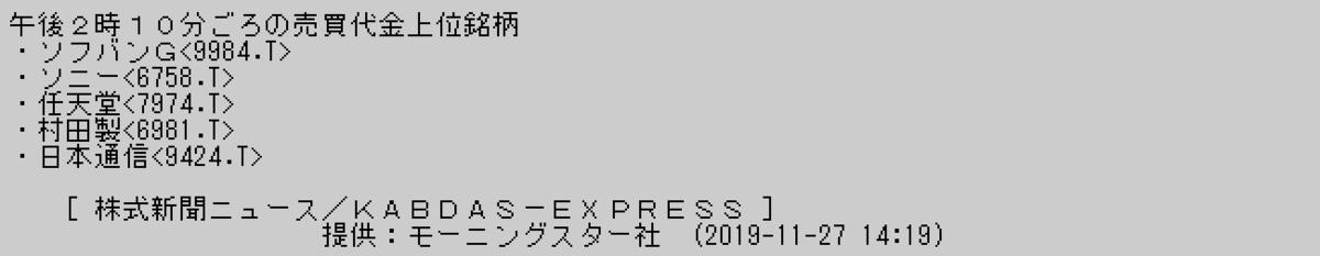 f:id:yoimonotachi:20191127145119p:plain