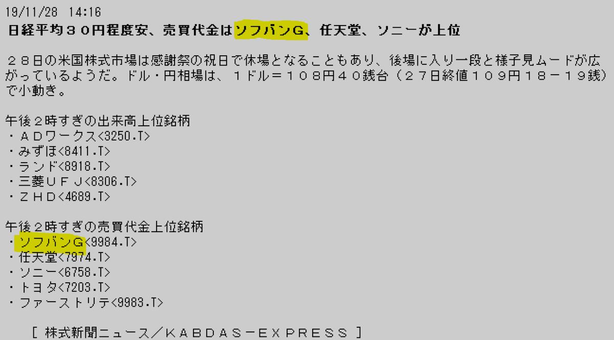 f:id:yoimonotachi:20191128142443p:plain