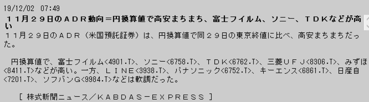 f:id:yoimonotachi:20191202090251p:plain