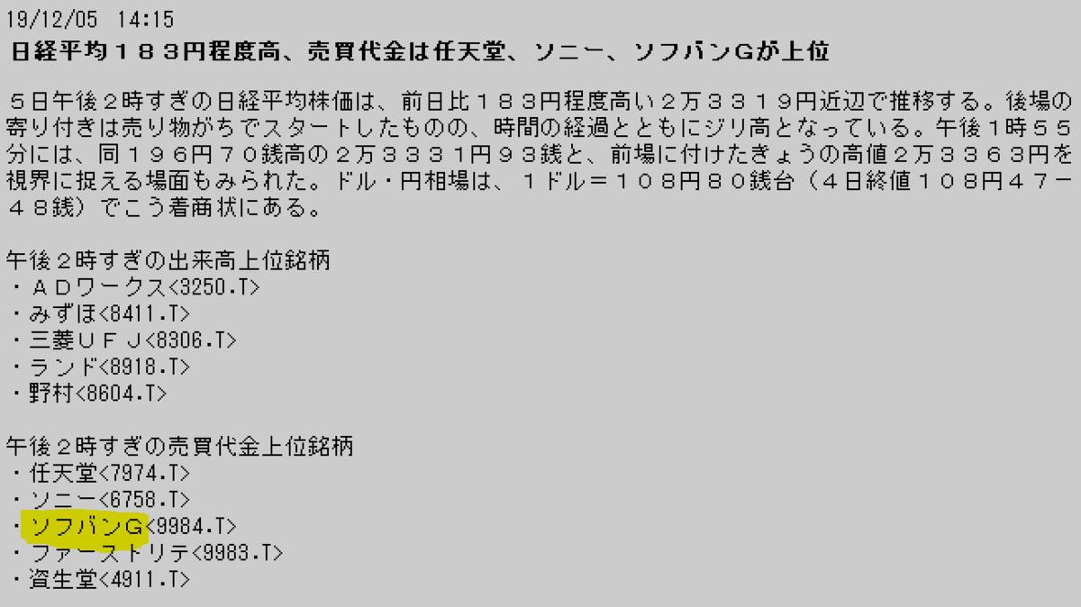 f:id:yoimonotachi:20191205142256p:plain