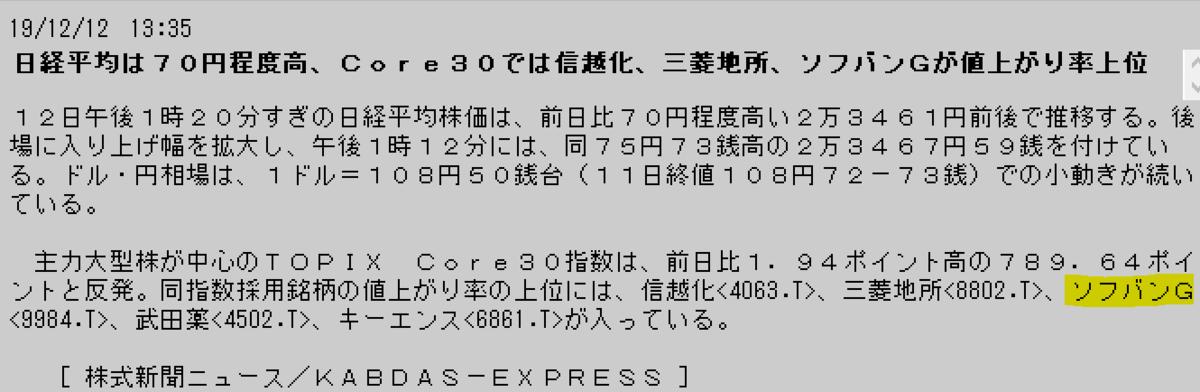 f:id:yoimonotachi:20191212141243p:plain
